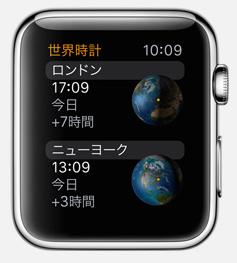 apple watch 世界時計