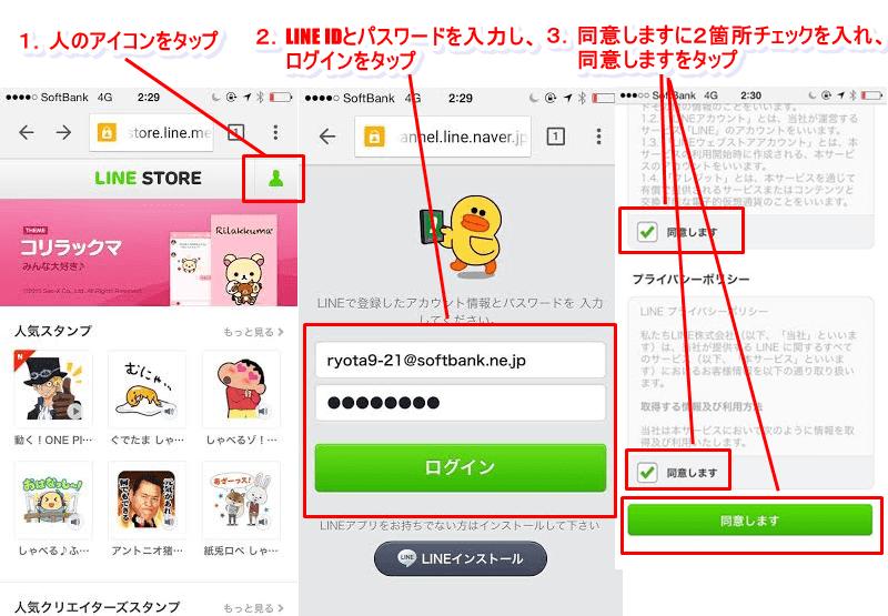 lineweb1-3新