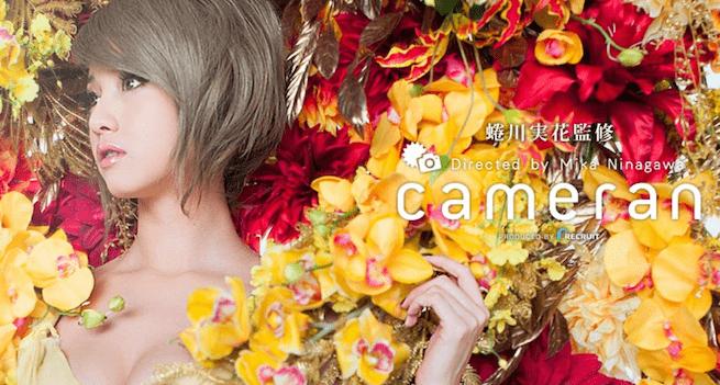 cameran-蜷川実花監修 カメラ