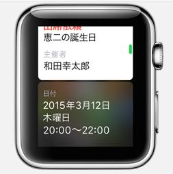 apple watch カレンダー