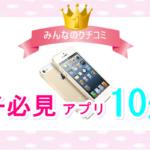 【女子必見】iPhoneでおすすめの無料アプリランキング2016年特集!