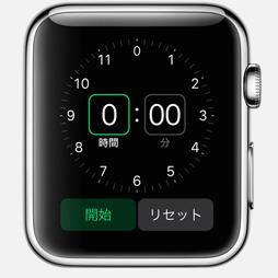 apple watch タイマー