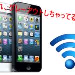 iPhone6/5s/4sでグレーアウトしてwifiに繋がらない原因と解決方法!