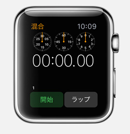 apple watch ストップウォッチ
