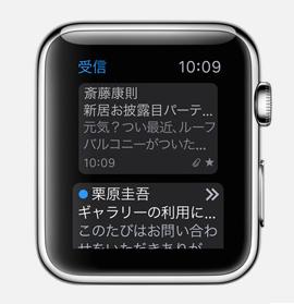 apple watch e-mail