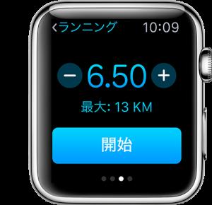 apple watch ワークアウト