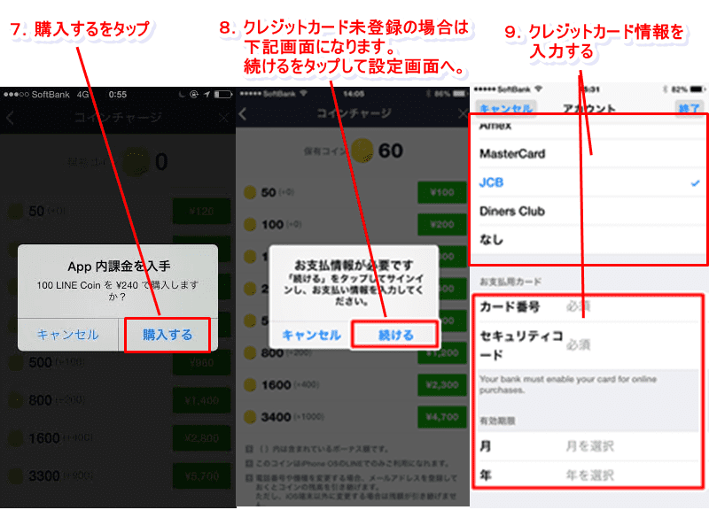 line-stanp7-9