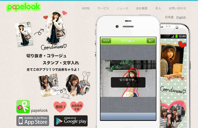 papelook-1