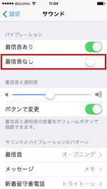 iPhoneマナーモード4