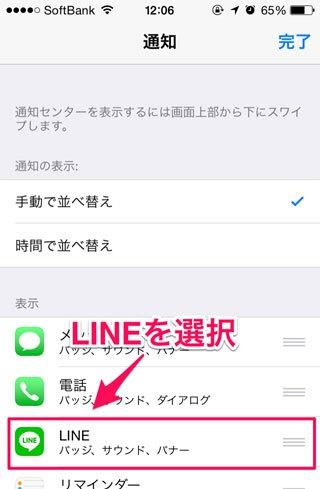 line初期設定1