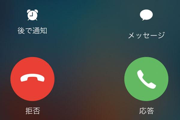 iphone 通話拒否ボタン