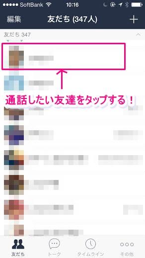 line通話01
