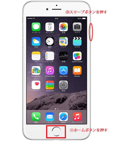 iphoneスクリーンショット