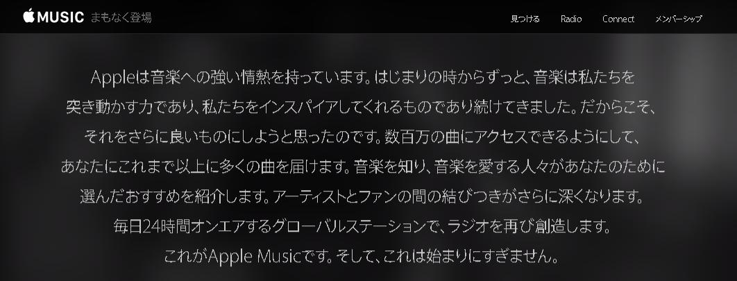 apple music日本対応