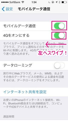 モバイルデータ通信02