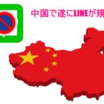 【iPhone/Android】中国でLINEが規制で使えない理由と対策2018年版!