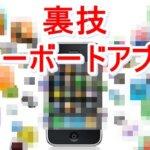 【iPhone/iPad】無料/有料キーボードアプリ人気のおすすめ6連発!