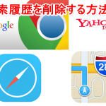 iPhone検索履歴の削除、残さない、復元方法!Safari、Google、Yahoo、マップ等まとめ!