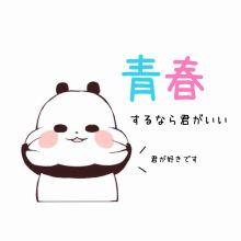 ゆるりパンダ2