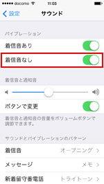 iPhoneマナーモード3