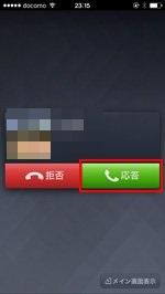 line通話04