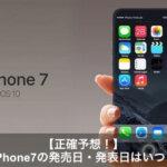iPhone7の発売日・発表・予約開始日はいつ頃か?大きさはどう?