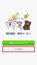 line-facebook2