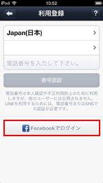 line-facebook3