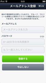 line-tel10