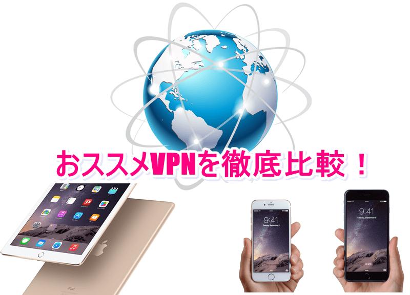 vpn,iphone,おすすめ