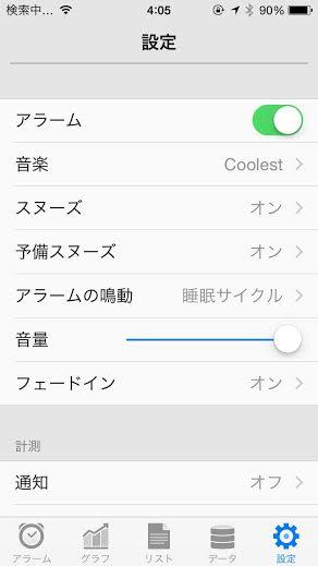 睡眠アプリ3