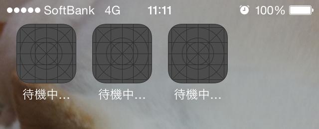 アプリ待機中