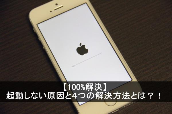iPhone 起動しない