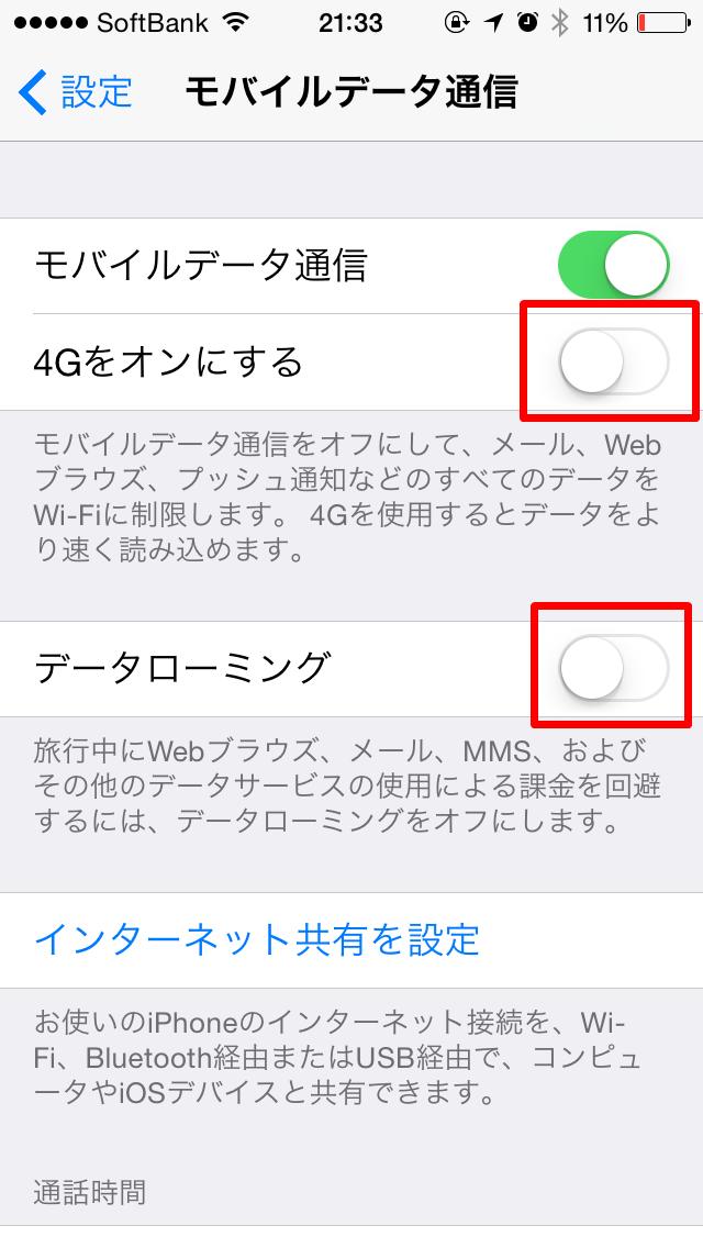 wifiのみ2