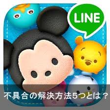 line ツムツム1
