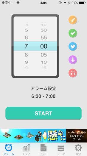 睡眠アプリ2
