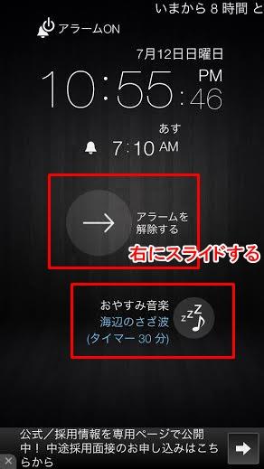 目覚ましapp07
