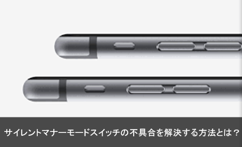iphoneサイレント