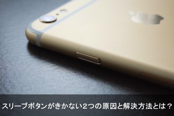 iPhone6 スリープボタン