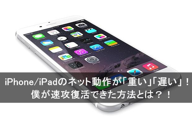 iPhone/iPadのネット動作が急に重い、遅い原因と改善方法とは ...