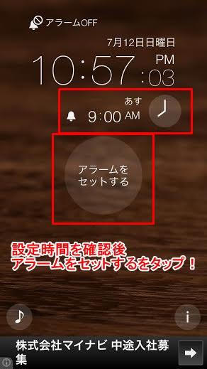 目覚ましapp06