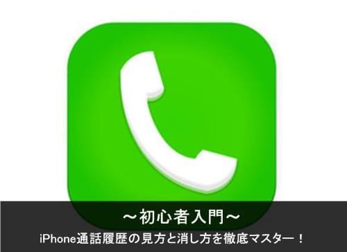 iphone,着信履歴,見方