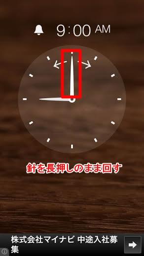 目覚ましapp05