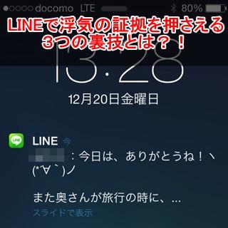 LINE浮気