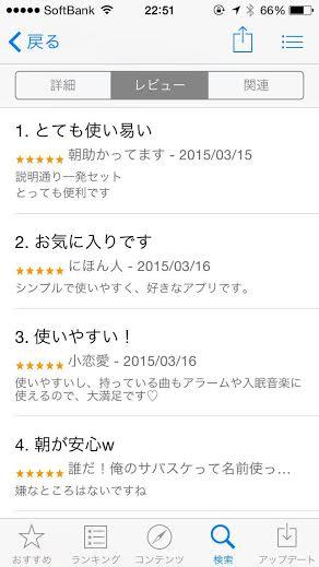 目覚ましapp1