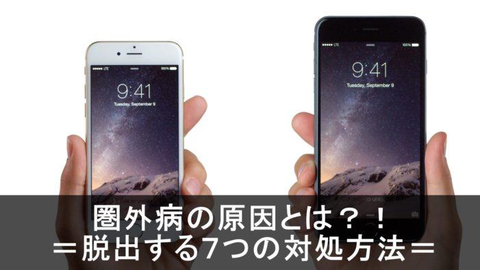 圏外病,原因,iphone