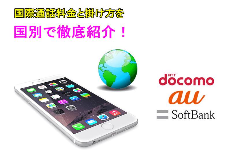 iphone国際電話
