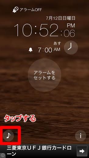 目覚ましapp01