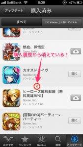 iPhone-app4
