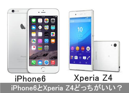 iPhone6-xperia z4